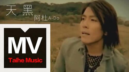 Tian Hei 天黑 It Is Dark Lyrics 歌詞 With Pinyin