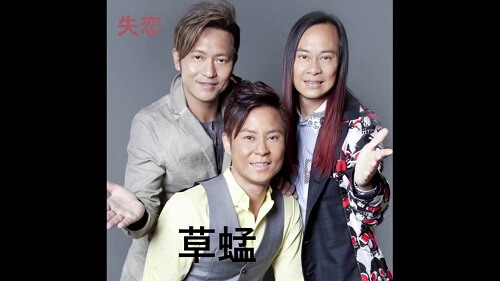 Shi Lian 失恋 Brokenhearted Lyrics 歌詞 With Pinyin