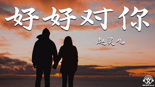 Hao Hao Dui Ni 好好对你 Good For You Lyrics 歌詞 With Pinyin