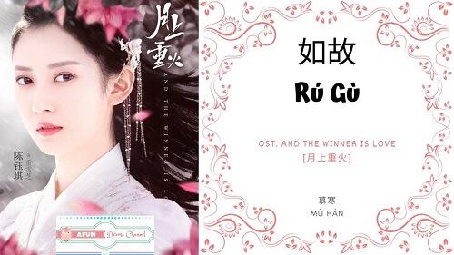 Ru Gu 如故 The Same Lyrics 歌詞 With Pinyin