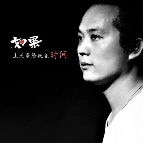 Ru Guo Shang Tian Duo Gei Wo Dian Shi Jian 如果上天多给我点时间 If God Give Me More Time Lyrics 歌詞 With Pinyin