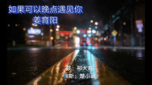 Ru Guo Ke Yi Wan Dian Yu Jian Ni 如果可以晚点遇见你 If I Could Run Into You Later Lyrics 歌詞 With Pinyin