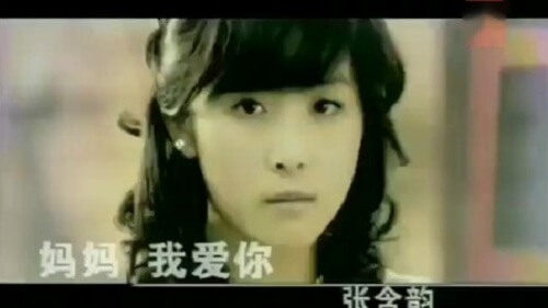 Ma Ma Wo Ai Ni 妈妈我爱你 Mom I Love You Lyrics 歌詞 With Pinyin