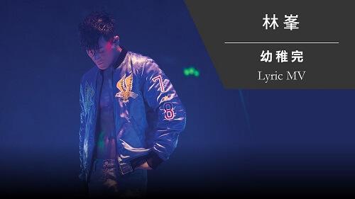You Zhi Wan 幼稚完 Naive To Finish Lyrics 歌詞 With Pinyin