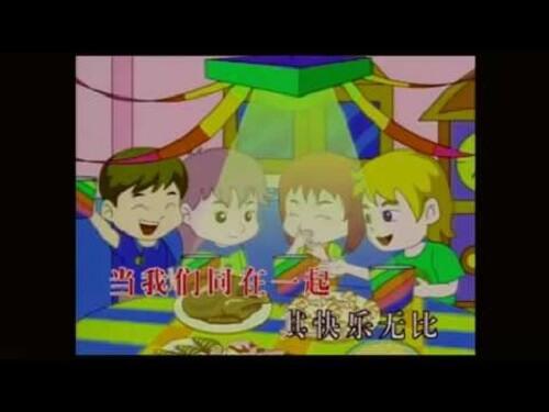 Dang Wo Men Tong Zai Yi Qi 当我们同在一起 When We Are Together Lyrics 歌詞 With Pinyin