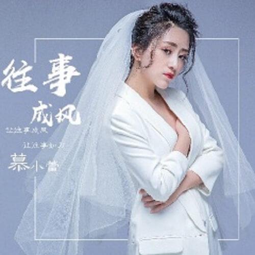 Wang Shi Cheng Feng 往事成风 Past The Wind Lyrics 歌詞 With Pinyin