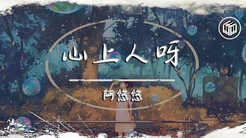 Xin Shang Ren Ya 心上人呀 Sweetheart Lyrics 歌詞 With Pinyin