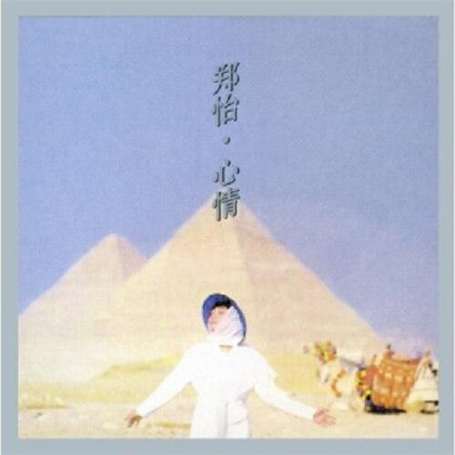 Xin Qing 心情 Mood Lyrics 歌詞 With Pinyin By Zheng Yi 郑怡 Jeng Yi