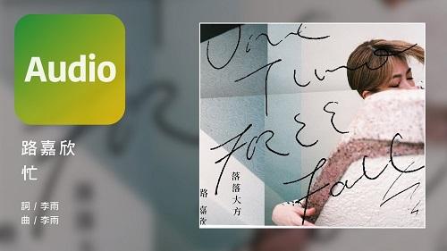 Mang 忙 Busy Lyrics 歌詞 With Pinyin