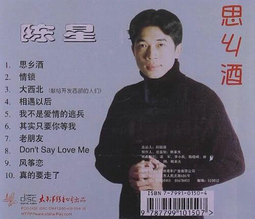 Si Xiang Jiu 思乡酒 Homesickness Wine Lyrics 歌詞 With Pinyin