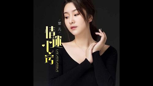 Qing Mi Xin Qiao 情迷心窍 Discovering A Constant Lyrics 歌詞 With Pinyin