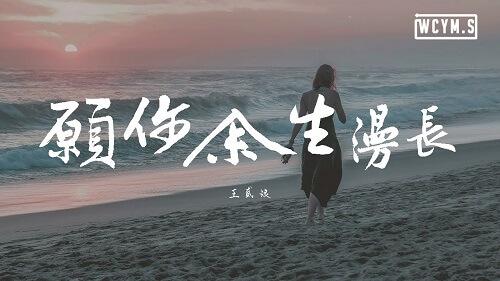 Yuan Ni Yu Sheng Man Chang 愿你余生漫长 May The Rest Of Your Life Be Long Lyrics 歌詞 With Pinyin
