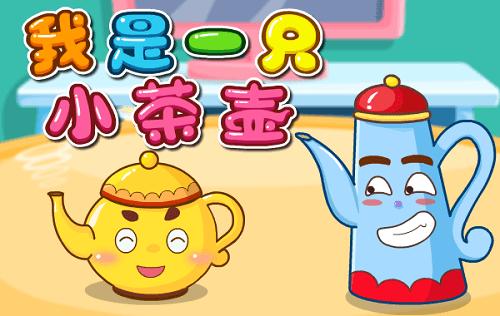 Wo Shi Yi Zhi Cha Hu 我是一只茶壶 I'm A Teapot Lyrics 歌詞 With Pinyin