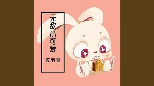 Wu Di Xiao Ke Ai 无敌小可爱 Little Cutie Lyrics 歌詞 With Pinyin