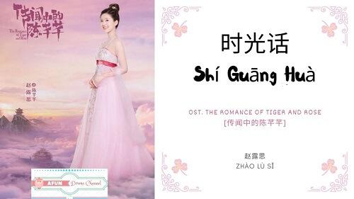 Shi Guang Hua 时光话 The Time Words Lyrics 歌詞 With Pinyin