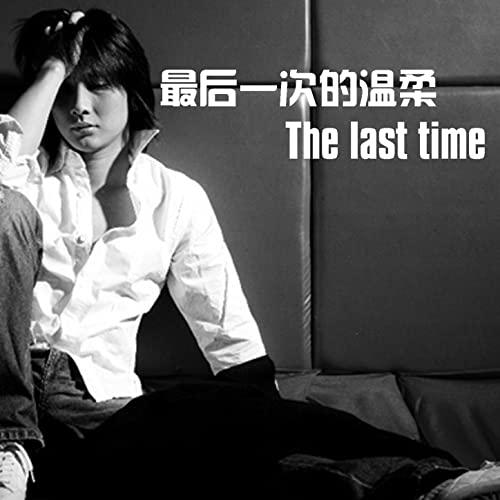 Zui Hou Yi Ci De Wen Rou 最后一次温柔 One Last Tenderness Lyrics 歌詞 With Pinyin