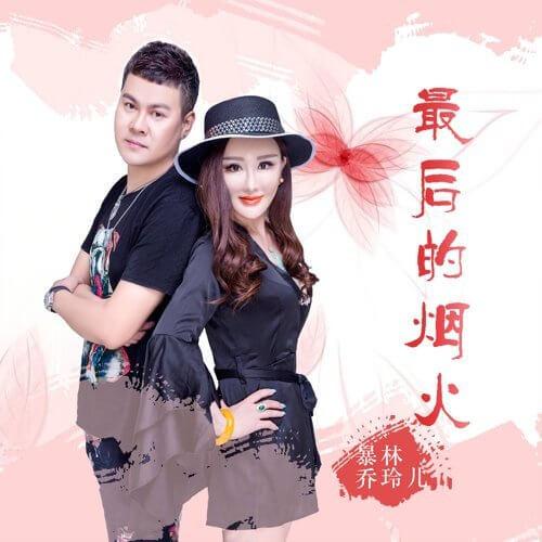 Zui Hou De Yan Huo 最后的烟火 The Last Fireworks Lyrics 歌詞 With Pinyin