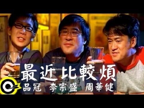 Zui Jin Bi Jiao Fan 最近比较烦 It's Been A Bit Annoying Lately Lyrics 歌詞 With Pinyin
