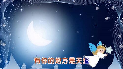 You Ni De Di Fang Shi Tian Tang 有你的地方是天堂 Heaven Is Where You Are Lyrics 歌詞 With Pinyin