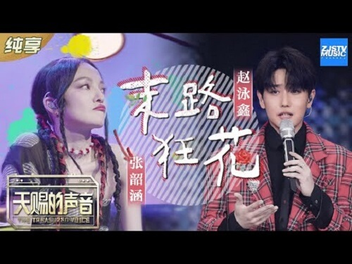 Mo Lu Kuang Hua 末路狂花 Of Flowers Lyrics 歌詞 With Pinyin