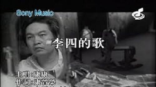 Li Si De Ge 李四的歌 Li Si Song Lyrics 歌詞 With Pinyin