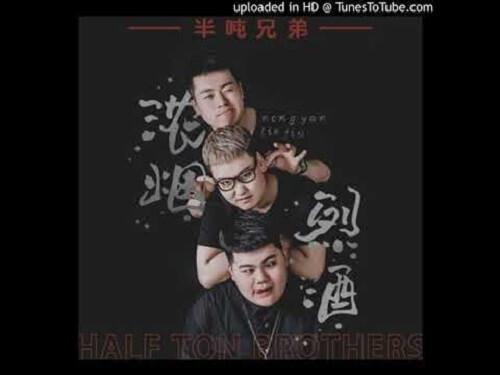 Nong Yan Lie Jiu 浓烟烈酒 Smoke Hard Liquor Lyrics 歌詞 With Pinyin