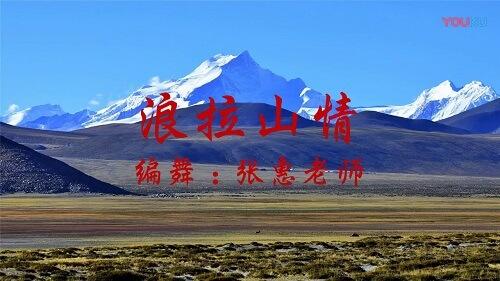 Lang La Shan Qing 浪拉山情 Wave And Mood Lyrics 歌詞 With Pinyin
