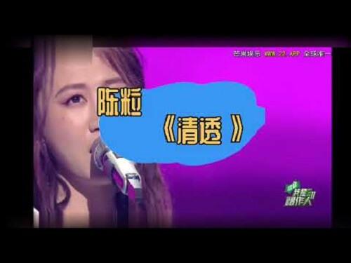 Qing Tou 清透 Clear Lyrics 歌詞 With Pinyin