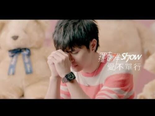 Ai Bu Dan Hang 爱不单行 Love Is Not A Single Lyrics 歌詞 With Pinyin