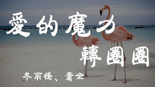 Ai De Mo Li Zhuan Quan Quan 爱的魔力转圈圈 The Magic Of Love Turns In Circles Lyrics 歌詞 With Pinyin