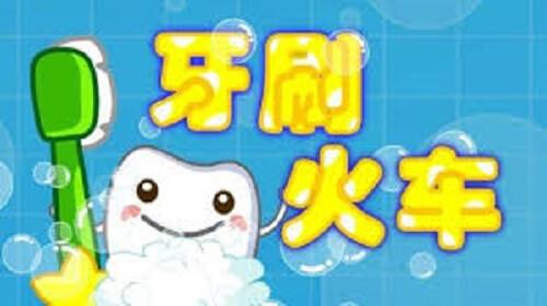Ya Shua Huo Che 牙刷火车 Toothbrush Train Lyrics 歌詞 With Pinyin