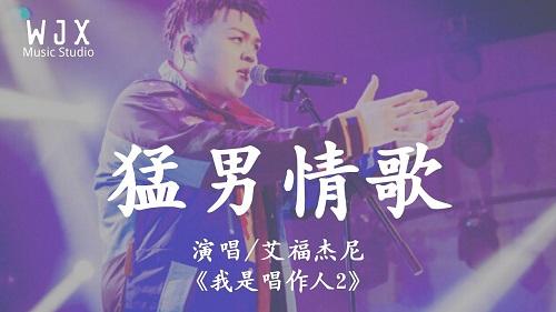 Meng Nan Qing Ge 猛男情歌 Macho Man Love Song Lyrics 歌詞 With Pinyin