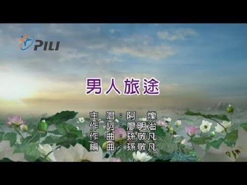 Nan Ren Lv Tu 男人旅途 A Man Travel Lyrics 歌詞 With Pinyin