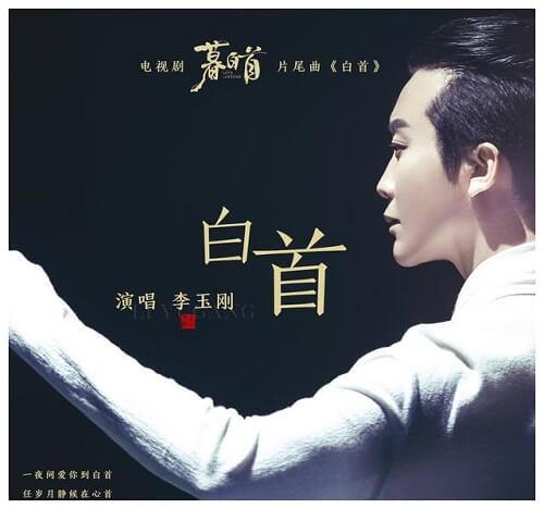 Bai Shou 白首 Whitehead Lyrics 歌詞 With Pinyin