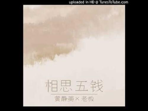 Xiang Si Wu Qian 相思五钱 Acacia Five Money Lyrics 歌詞 With Pinyin
