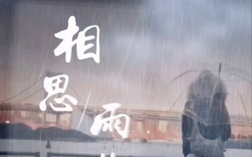 Xiang Si Yu Mang Mang 相思雨茫茫 Acacia Rain Boundless Lyrics 歌詞 With Pinyin