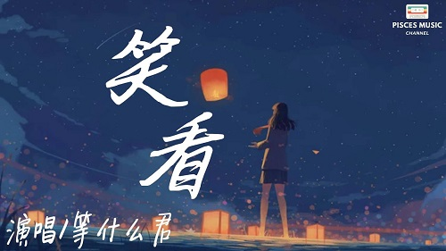 Xiao Kan 笑看 Always Try Some Lyrics 歌詞 With Pinyin