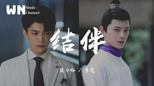 Jie Ban 结伴 Companion Lyrics 歌詞 With Pinyin