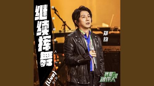 Ji Xu Hui Wu 继续挥舞 Continue To Wield Lyrics 歌詞 With Pinyin