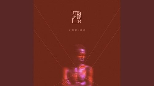 Er Bian De Yan Lei 耳边的眼泪 Tears In My Ears Lyrics 歌詞 With Pinyin