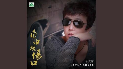 Zi You Huan Shang Kou 自由换伤口 Free Wound Replacement Lyrics 歌詞 With Pinyin