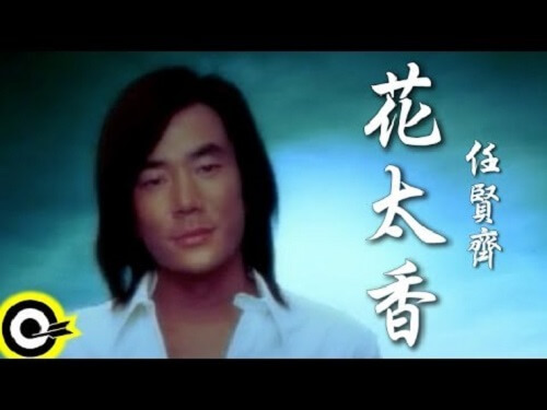 Hua Tai Xiang 花太香 Flowers Are Too Sweet Lyrics 歌詞 With Pinyin
