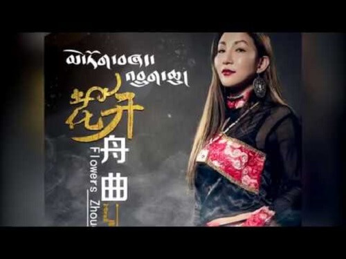 Hua Kai Zhou Qu 花开舟曲 Flowers Zhouqu Lyrics 歌詞 With Pinyin