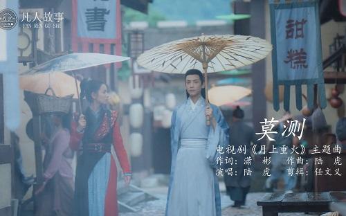 Mo Ce 莫测 Uncertain Lyrics 歌詞 With Pinyin