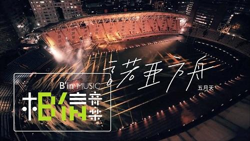Nuo Ya Fang Zhou 诺亚方舟 Noah's Ark Lyrics 歌詞 With Pinyin