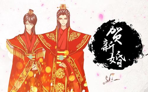 He Xin Hun 贺新婚 Royal Wedding Lyrics 歌詞 With Pinyin