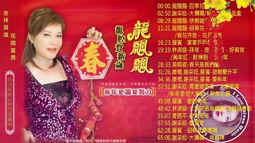 Ying Xin Nian 迎新年 New Year In Lyrics 歌詞 With Pinyin