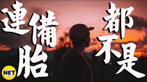 Lian Bei Tai Do Bu Shi 连备胎都不是 Not Even A Spare Tire Lyrics 歌詞 With Pinyin