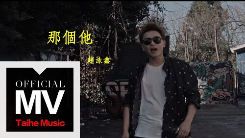 Na Ge Ta 那个他 That He Lyrics 歌詞 With Pinyin