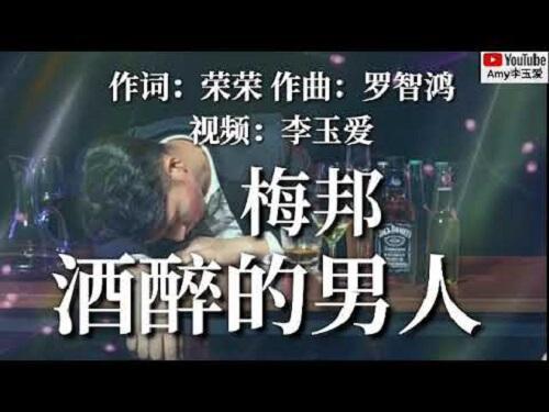 Jiu Zui De Nan Ren 酒醉的男人 A Drunk Man Lyrics 歌詞 With Pinyin